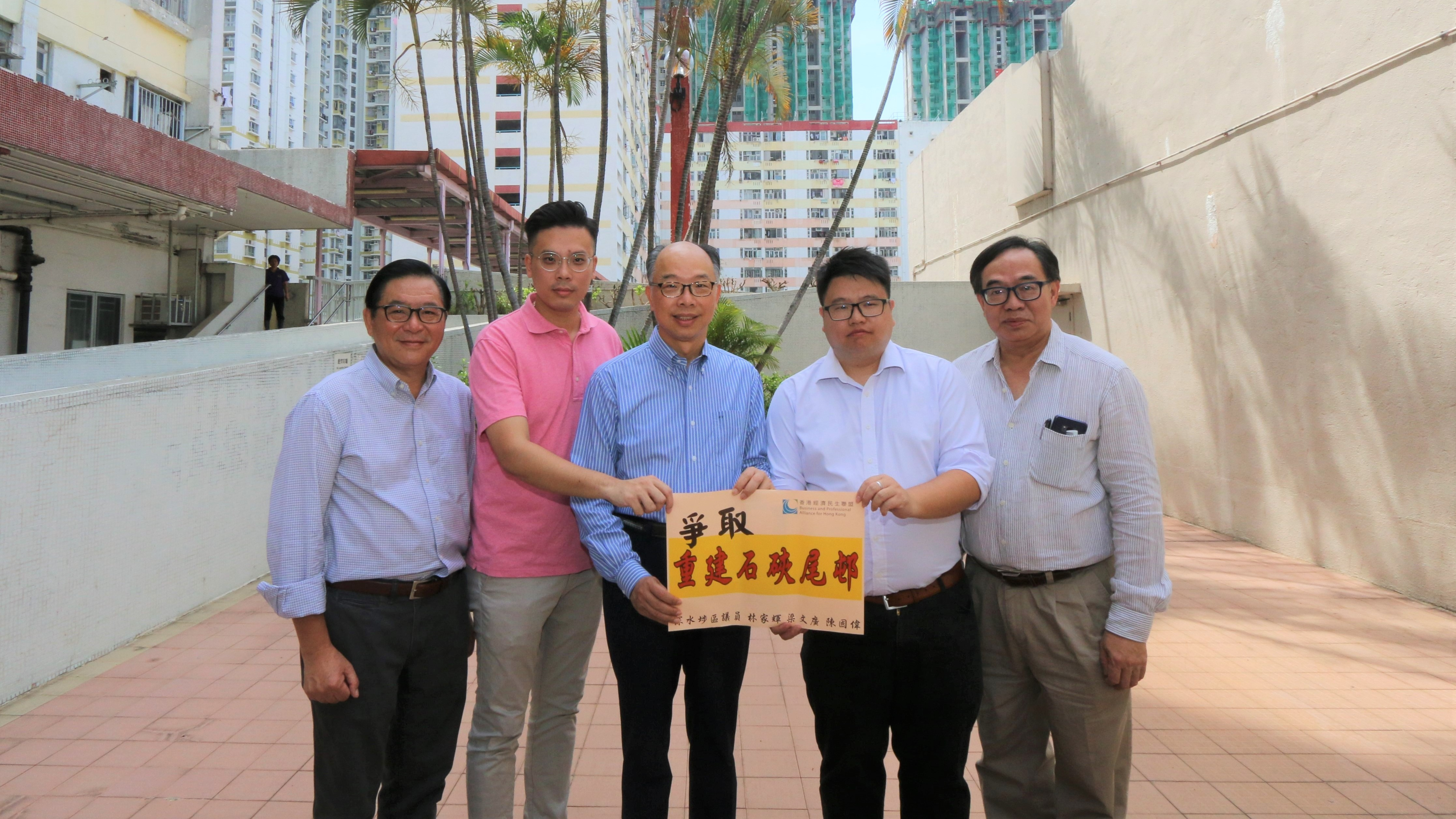 BPA Urges Government to Grasp Golden Opportunity for Shek Kip Mei Estate Redevelopment