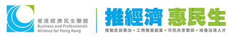 Business and Professionals Alliance for Hong Kong